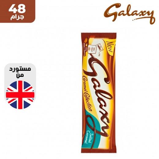 جالاكسي - شوكولاتة بالكراميل المملحة 48 جم