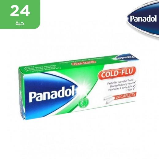 """بانادول – بانادول """"كولد + فلو"""" مسكّن سريع للآلام 24 قرص"""