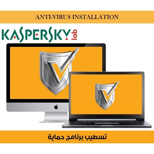 برنامج كاسبر سكاي لحماية الإنترنت مع التحميل والتحديث