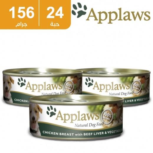 أبلوز – طعام الكلاب الطبيعي مع الدجاج وكبد اللحم البقري والخضروات والأرز 156 جرام (24 حبة) - أسعار الجملة