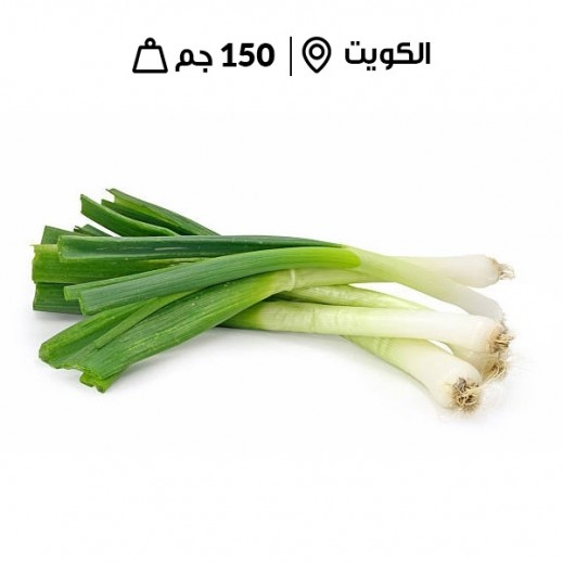 بصل أخضر كويتي طازج (150 جم تقريبا)