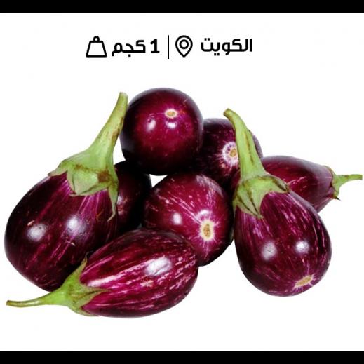 باذنجان مدوّر كويتي طازج ( 1 كجم تقريباً)