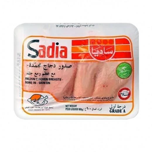 ساديا - صدور دجاج بالعظم والجلد 900 جم