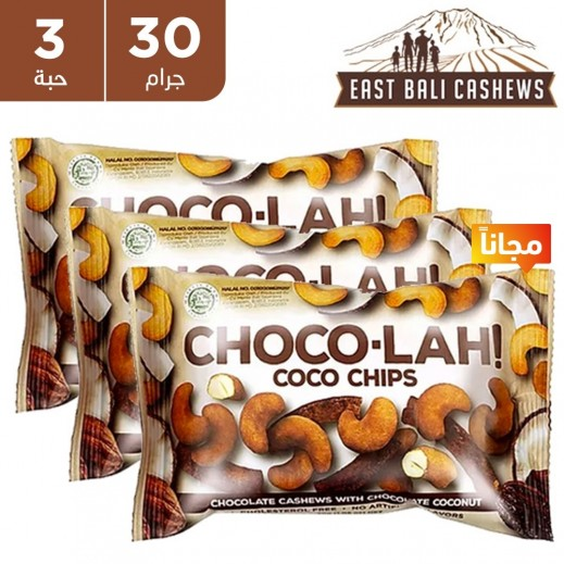 إيست بالي كاجو - سناكس شيبس بالشوكولاته 30 جم (1 + 2 مجانا)