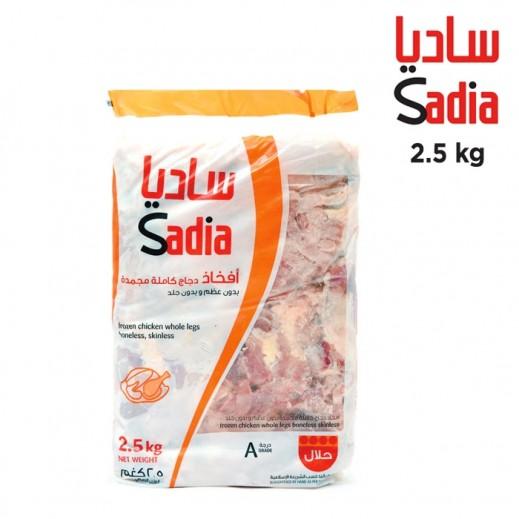 ساديا – سيقان دجاج بدون عظم (بدون جلد) 2.5 كجم
