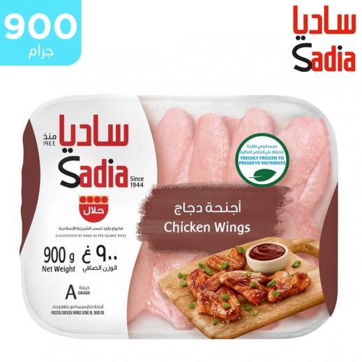 ساديا اجنحة دجاج 900 جم