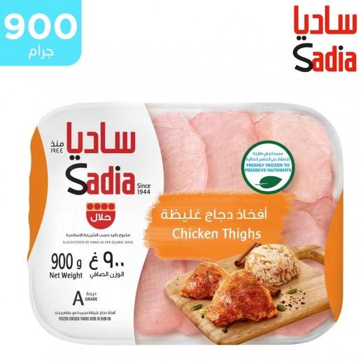ساديا افخاذ دجاج 900 جم