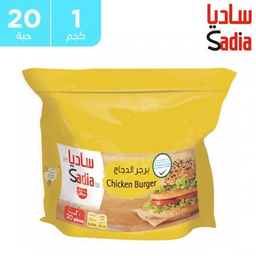 ساديا دجاج برجر 1 كجم (20 حبة)