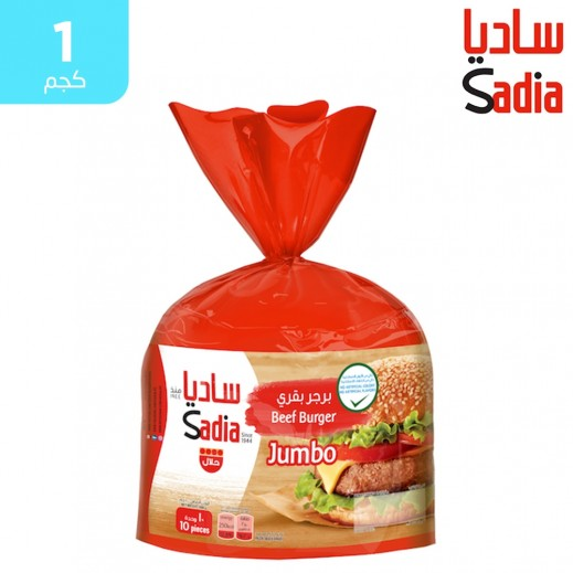 ساديا (جامبو) برجر لحم بقري 1 كجم