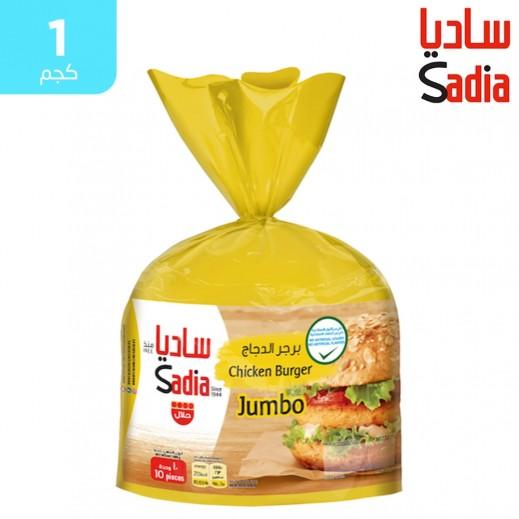 ساديا (جامبو) برجر دجاج 1 كجم (10 حبات)
