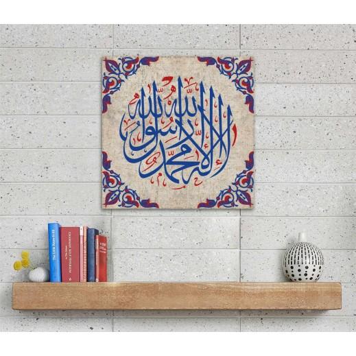 كانفس لا إله إلا الله - يتم التوصيل بواسطة Berwaz.com