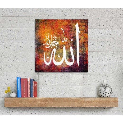 كانفس - أسماء الله الحسنى مع خلفية ملونة - يتم التوصيل بواسطة Berwaz.com