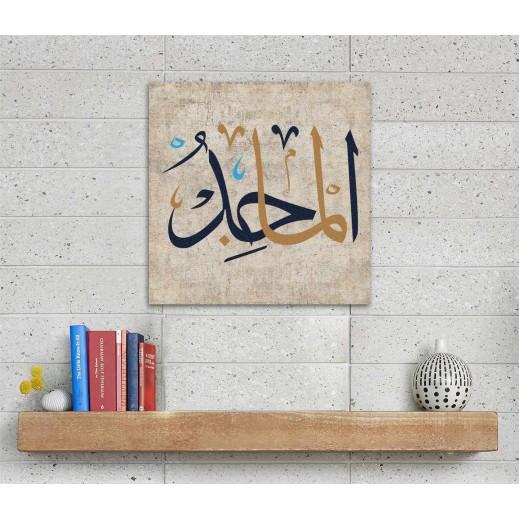 كانفس - أسماء الله الحسنى - يتم التوصيل بواسطة Berwaz.com