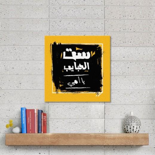 جملة على الكانفس تصميم عربي - CA007 - يتم التوصيل بواسطة Berwaz.com