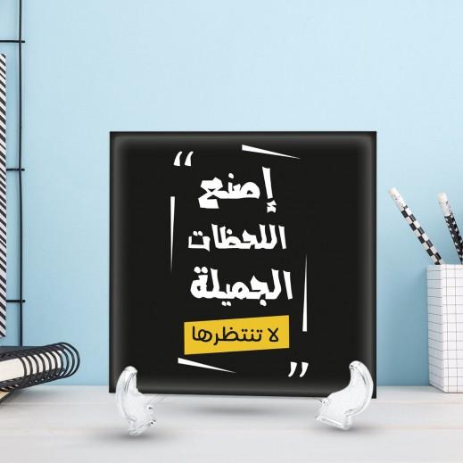 جملة على سيراميك تصميم اللحظات الجميلة - CR006 - يتم التوصيل بواسطة Berwaz.com