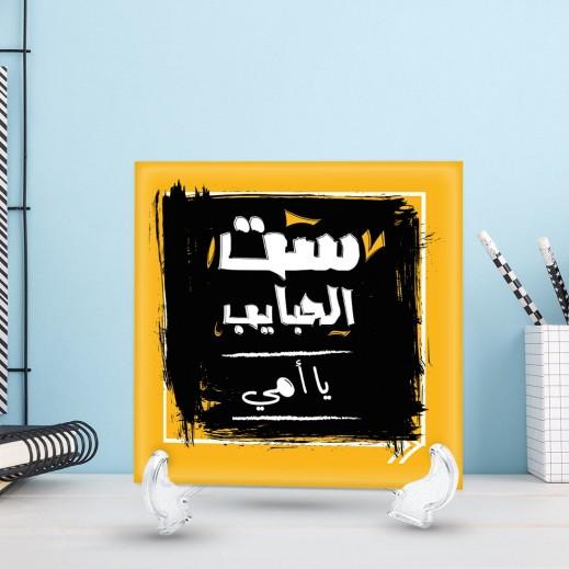 جملة على سيراميك تصميم عربي - CR007 - يتم التوصيل بواسطة Berwaz.com