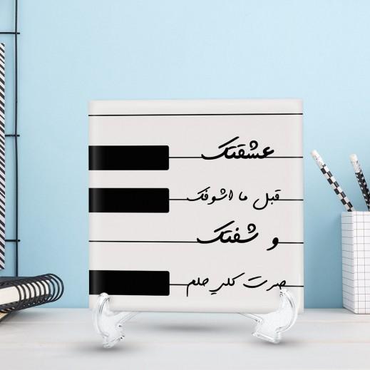 قطعة سيراميك تصميم بيانو - يتم التوصيل بواسطة Berwaz.com