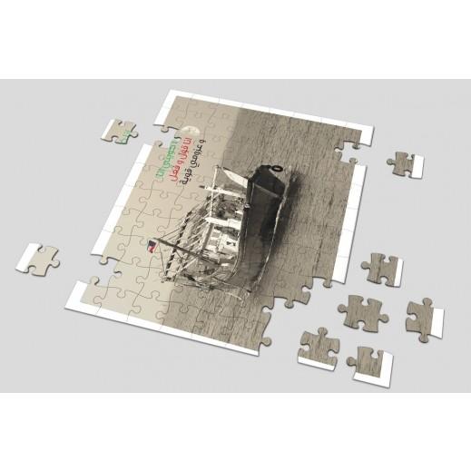لعبة الصور المتقاطعة - السفينة والبحر - يتم التوصيل بواسطة Berwaz.com