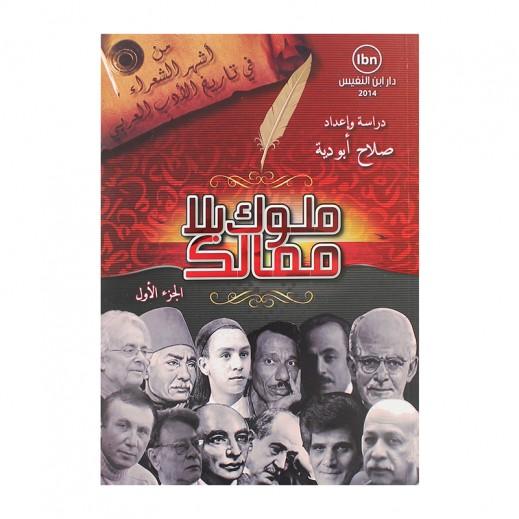 ملوك بلا ممالك - من أشهر الشعراء في تاريخ الأدب العربي - الجزء الأول - صلاح أبو دية