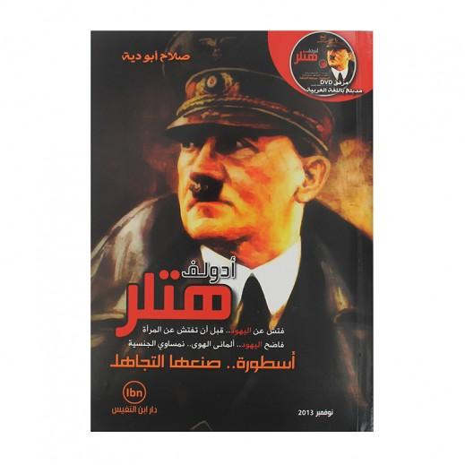 """كتاب """"أدولف هنلر"""" - صلاح أبو دية"""