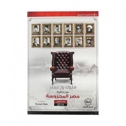 """كتاب """"ملوك وزعماء من ذاكرة مصر المحروسة"""" - صلاح أبو دية"""