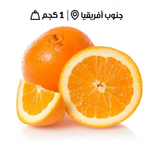 برتقال أبو سرّة جنوب أفريقي طازج ( 1 كجم تقريباً)