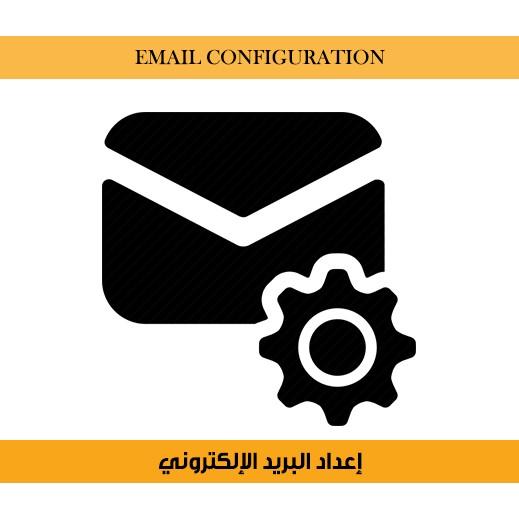 تفعيل البريد الألكتروني