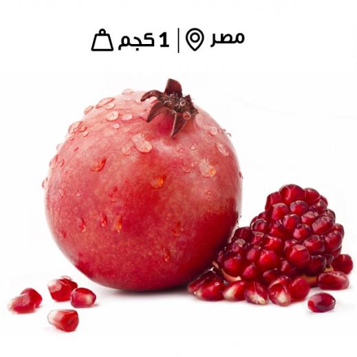 رمان مصري طازج 1 كجم