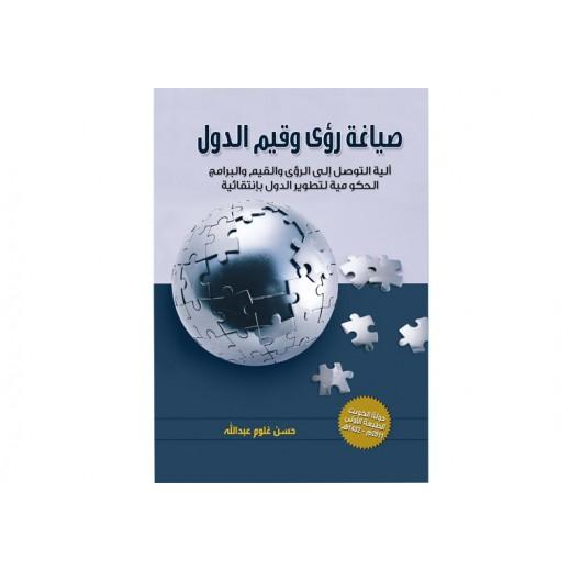 كتاب صياغة رؤى وقيم الدول للكاتب حسن غلوم عبدالله