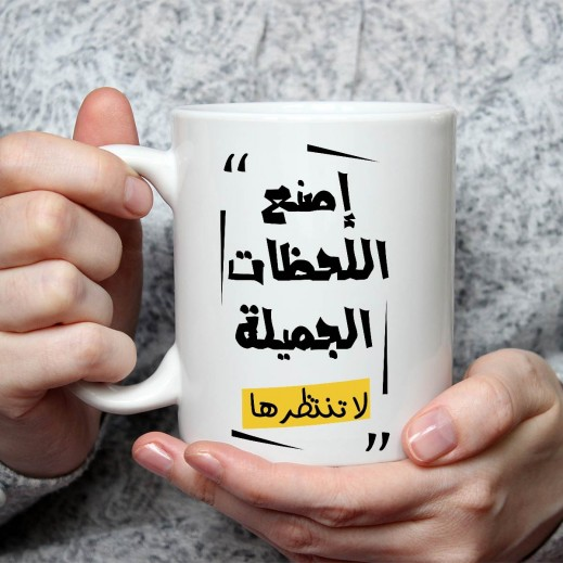 جملة على كوب (اصنع اللحظات الجميلة) - MU018 - يتم التوصيل بواسطة Berwaz.com