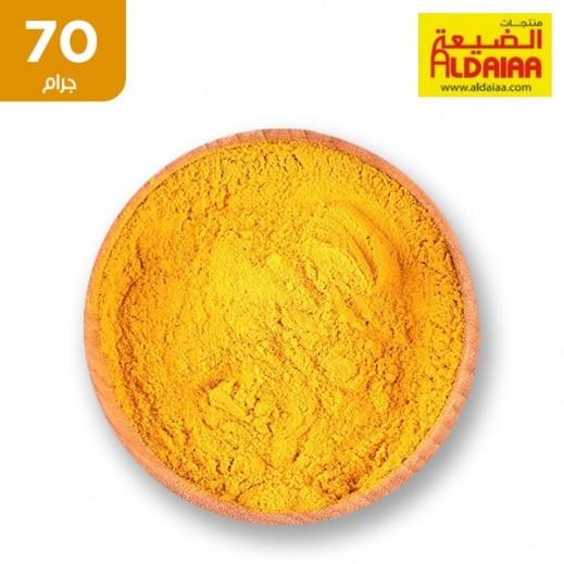 الضيعة - بهارات اللحم 70 جم