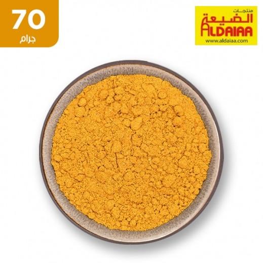 الضيعة - بهارات الكاري 70 جم