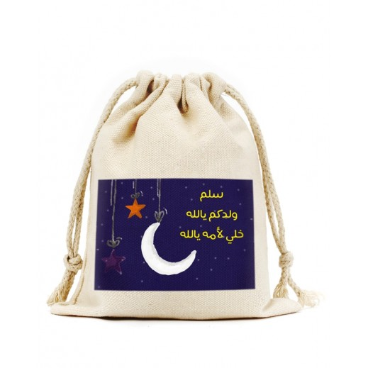 حقيبة قرقيعان مع رباط (تصميم الهلال البنفسجي) - يتم التوصيل بواسطة Berwaz.com