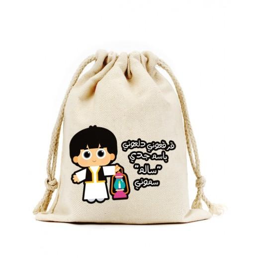 حقيبة قرقيعان مع رباط (تصميم ولد أسود) - يتم التوصيل بواسطة Berwaz.com