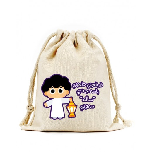 حقيبة قرقيعان مع رباط (تصميم بنفسجي ولد) - يتم التوصيل بواسطة Berwaz.com