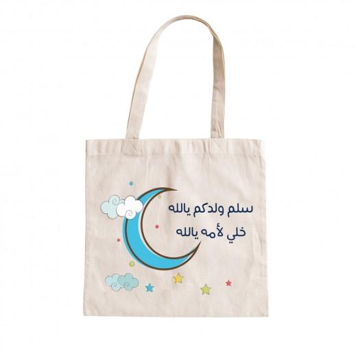 حقيبة قرقيعان (تصميم هلال ازرق) - يتم التوصيل بواسطة Berwaz.com
