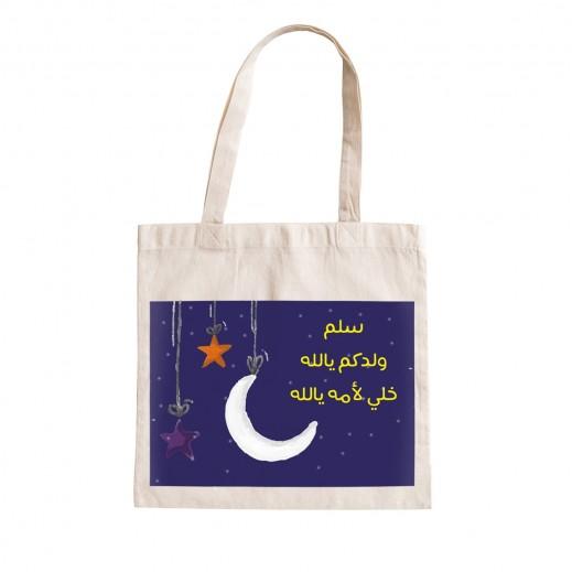 حقيبة قرقيعان (تصميم هلال بنفسجي) - يتم التوصيل بواسطة Berwaz.com