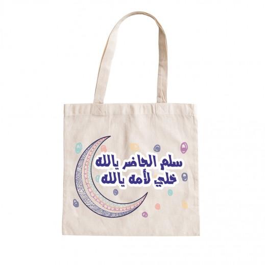 حقيبة قرقيعان (تصميم هلال) - يتم التوصيل بواسطة Berwaz.com
