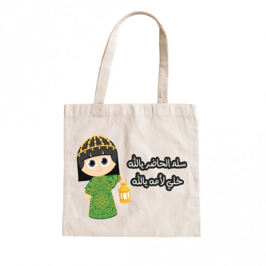 حقيبة قرقيعان (تصميم بنت أخضر) - يتم التوصيل بواسطة Berwaz.com