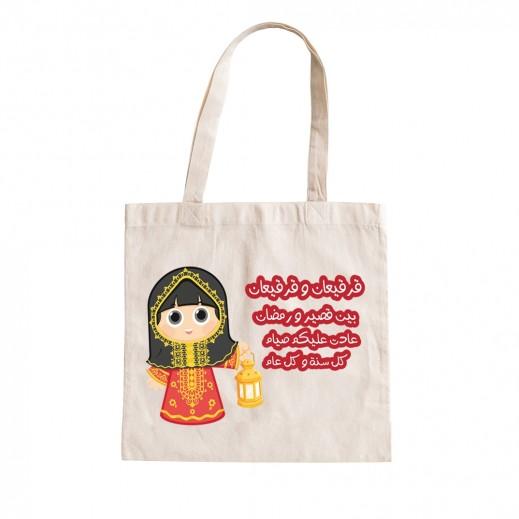 حقيبة قرقيعان (تصميم بنت أحمر) - يتم التوصيل بواسطة Berwaz.com