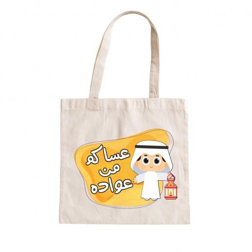 حقيبة قرقيعان (تصميم ولد القرقيعان) - يتم التوصيل بواسطة Berwaz.com