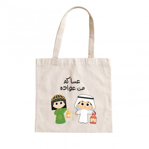 حقيبة قرقيعان (تصميم القرقيعان) - يتم التوصيل بواسطة Berwaz.com