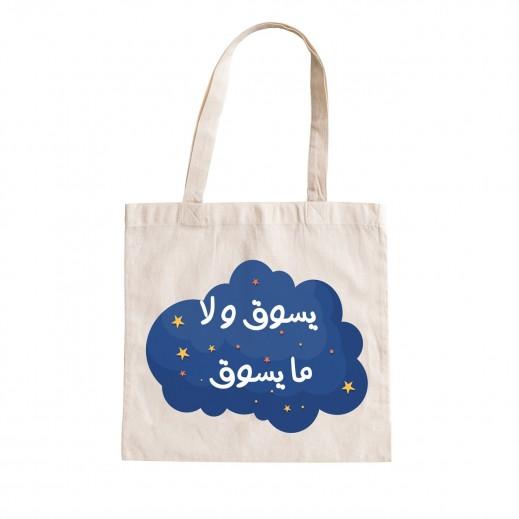 حقيبة قرقيعان (تصميم جملة القرقيعان) - يتم التوصيل بواسطة Berwaz.com
