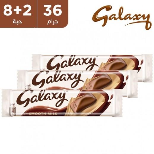 جالاكسي شوكولاتة ناعمة بالحليب 36 جم (8 + 2 مجانا)