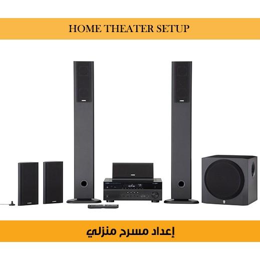 تركيب أنظمة المسرح المنزلي