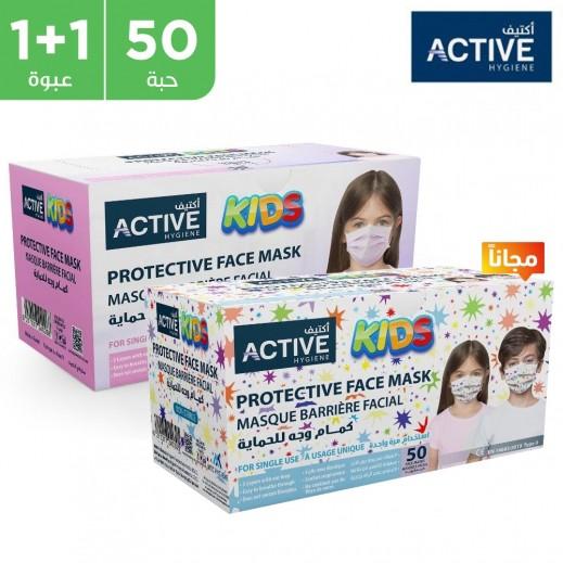 (أكتيف - قناع الوجه الواقى للأطفال وردى / ستارز - 50 كمامة (1 + 1 مجانى