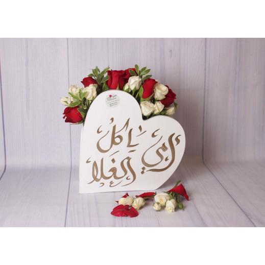 قلب من البيبي جوري الأبيض و الجوري الأحمر - يتم التوصيل بواسطة Gate Of Flowers
