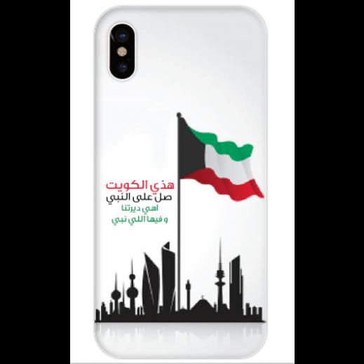 غطاء ابيض للهاتف – مدينة الكويت - يتم التوصيل بواسطة Berwaz.com