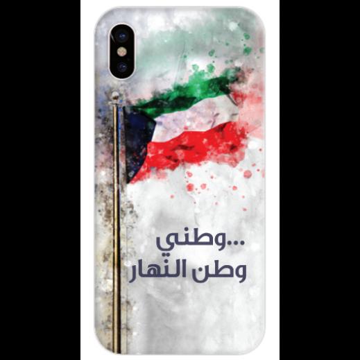 غطاء أبيض للهاتف – وطني وطن النهار - يتم التوصيل بواسطة Berwaz.com