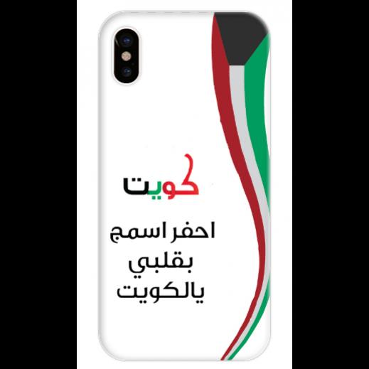 غطاء ابيض للهاتف – احفر اسمج بقلبي يالكويت - يتم التوصيل بواسطة Berwaz.com
